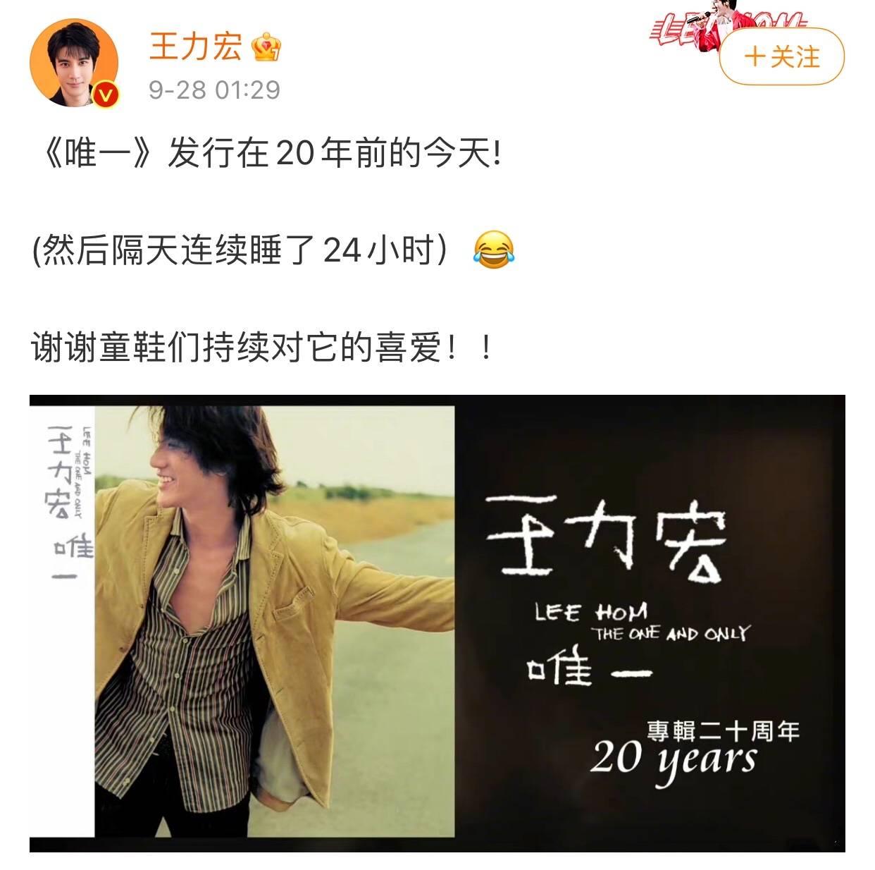 王力宏纪念《唯一》发行20年 亲手操刀制作