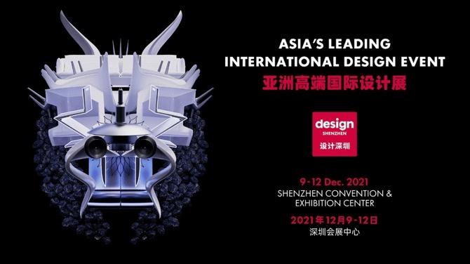 """大湾区世界级设计展""""设计深圳""""重磅首发 不拘一格多元跨界 内容驱动设计未来"""