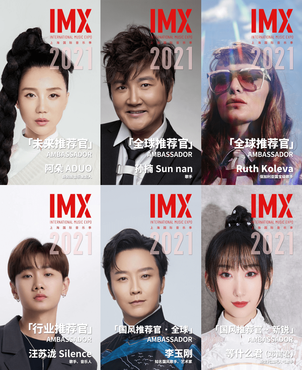 "IMX上海国际音乐季2021盛大开幕,全球1000+机构10月共启音乐""新世界"""