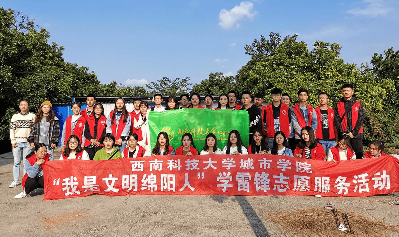 """绵阳城市学院以志愿服务为载体强化""""实践育人""""平台"""