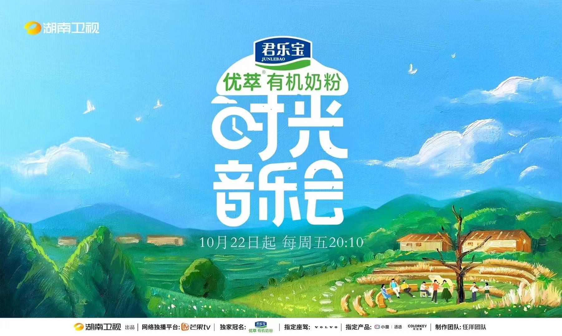 湖南卫视10月22日推出《时光音乐会》 经典歌曲在张家界回荡