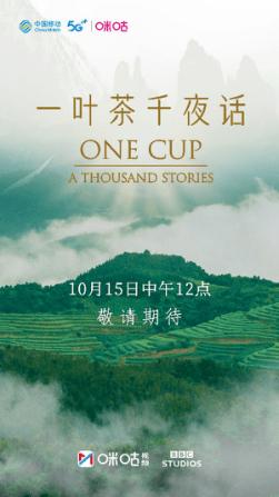 BBC纪录片《一叶茶,千夜话》10.15上线 聚焦茶道传奇