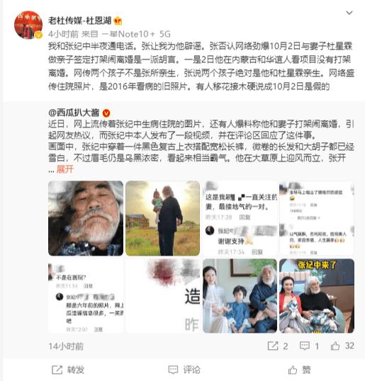 张纪中方否认与妻子打架闹离婚做亲子鉴定 网传住院