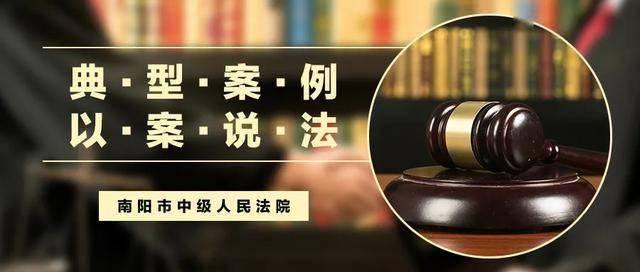 南阳中院发布八起环境资源审判典型案例