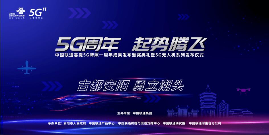 5G发牌一周年!中国联通5G创新成果精彩呈现