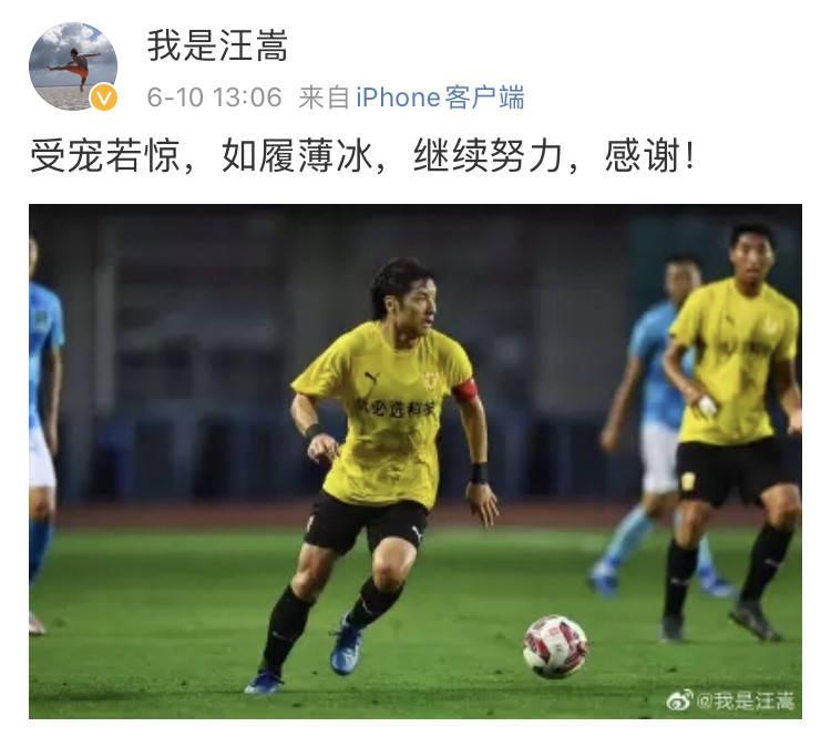 中国顶级联赛出场第一人汪嵩:现在足球的社会地位没以前高了 国际新闻 第7张