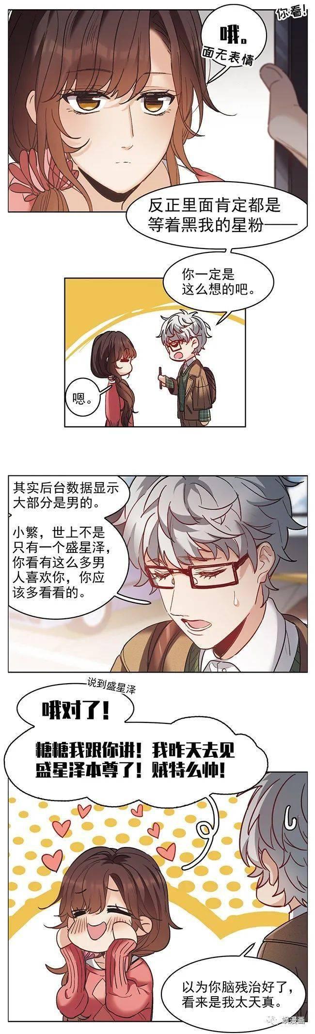 預告   颯漫畫第356期題圖&片花 ①