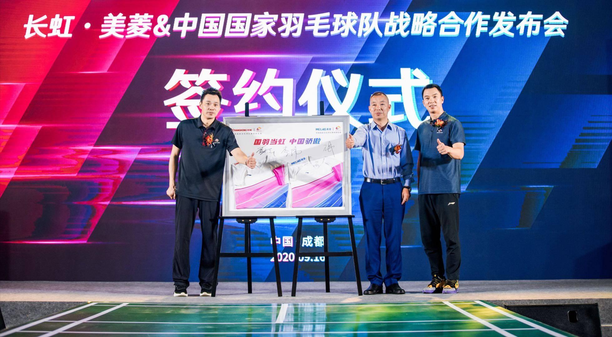 """长虹签约中国国家羽毛球队,""""科技+体育""""模式再探路"""