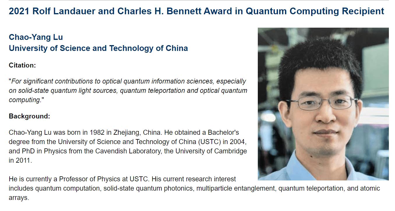中科大80后教授陆朝阳获美国物理学会设立的量子计算奖