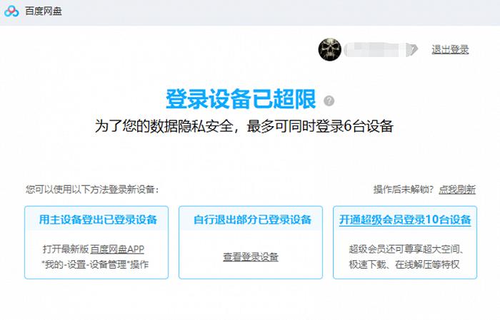 用户登录遭限制,百度网盘用户体验问题风波不断的照片 - 3