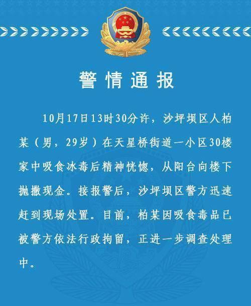恒达注册重庆一男子在楼顶,狂撒20万现金被拘留,警方:该男子系吸毒者 (图2)