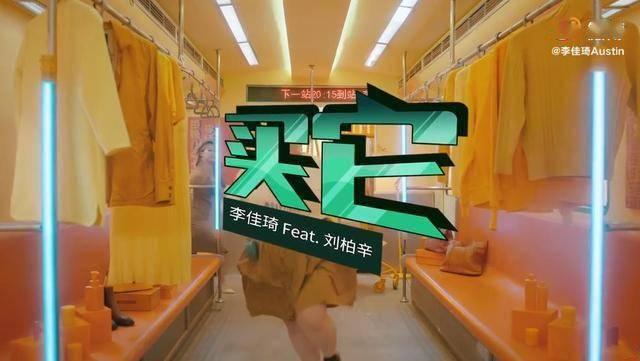 李佳琦首支单曲《买它》上线 搭档竟是这位歌手