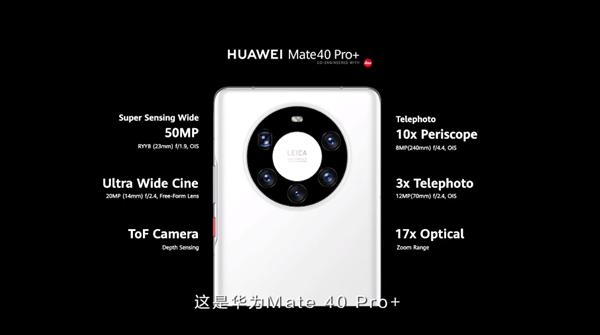 华为Mate40 Pro/Pro+正式发布:100倍变焦五摄、快充提速的照片 - 10
