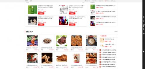 南通美食网打造本地互联网行业美食平台