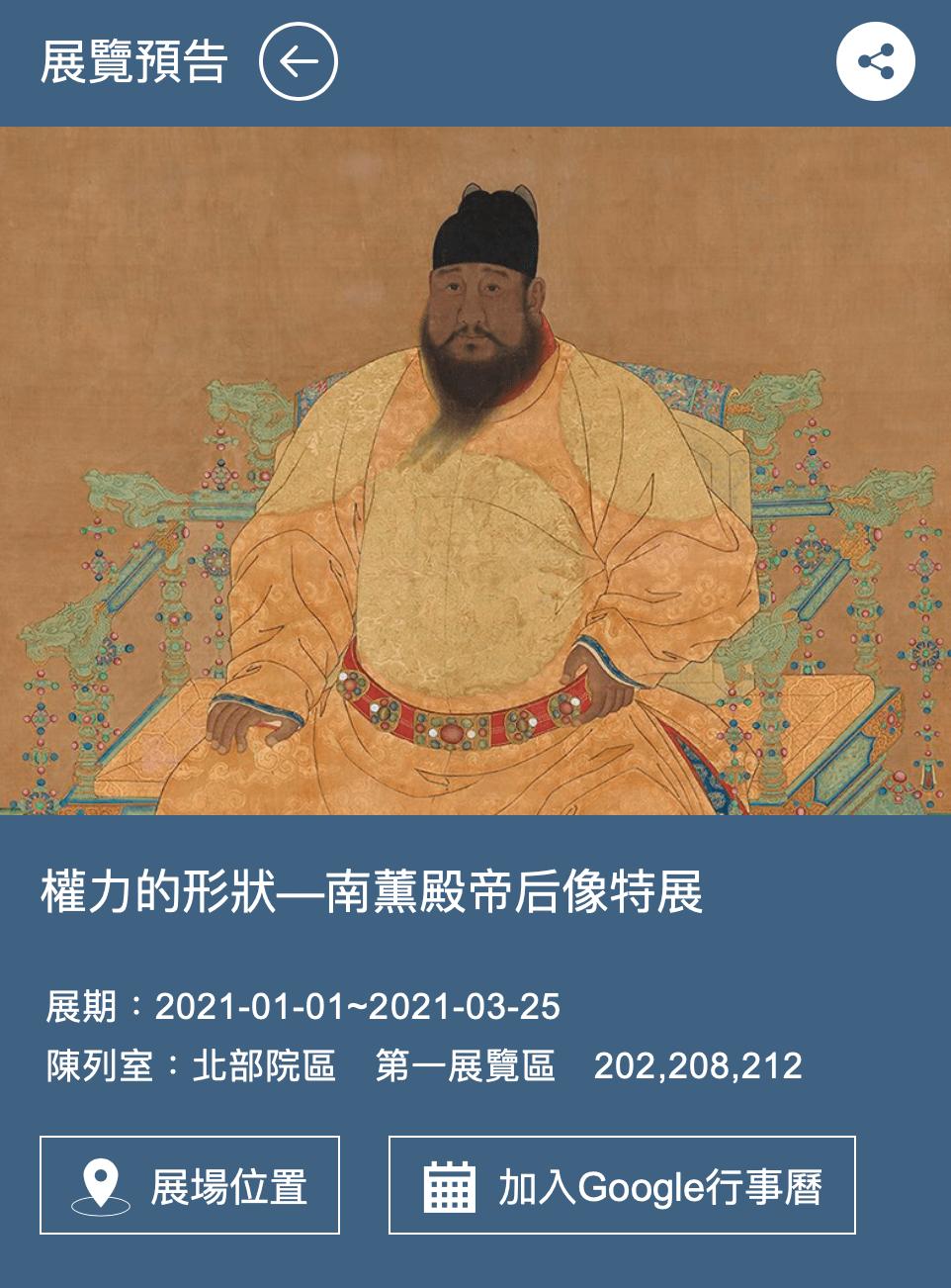 台北故宫明年看点:有南薰殿帝后像,也有北宋山水巨作