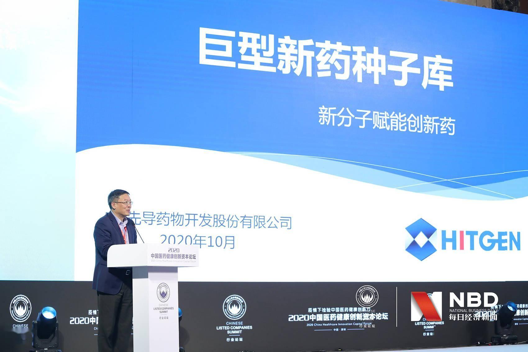 成都先导董事长李进:新药研发成功率低于10%,平均成本需15亿~20亿美元
