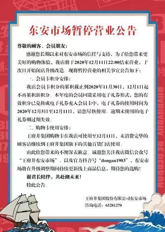 东安市场将于12月12日开始闭店升级改造