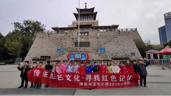 济南市文化东路小学一(4)预备中队开展红色研学活动