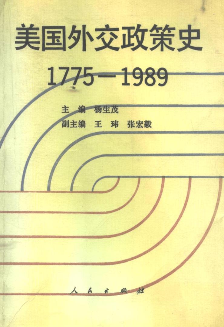 杨令侠 朱佳寅   杨生茂关于美国外交政策史的学术实践与思想