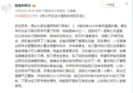 女生进留学生浴室遭批评 中国政法大学:工作人员有不当之处 已批评教育