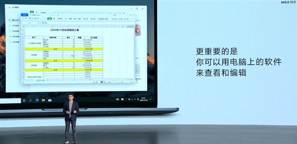 小米推出首个跨界产品MIUI+:Windows PC与安卓手机合体的照片 - 5
