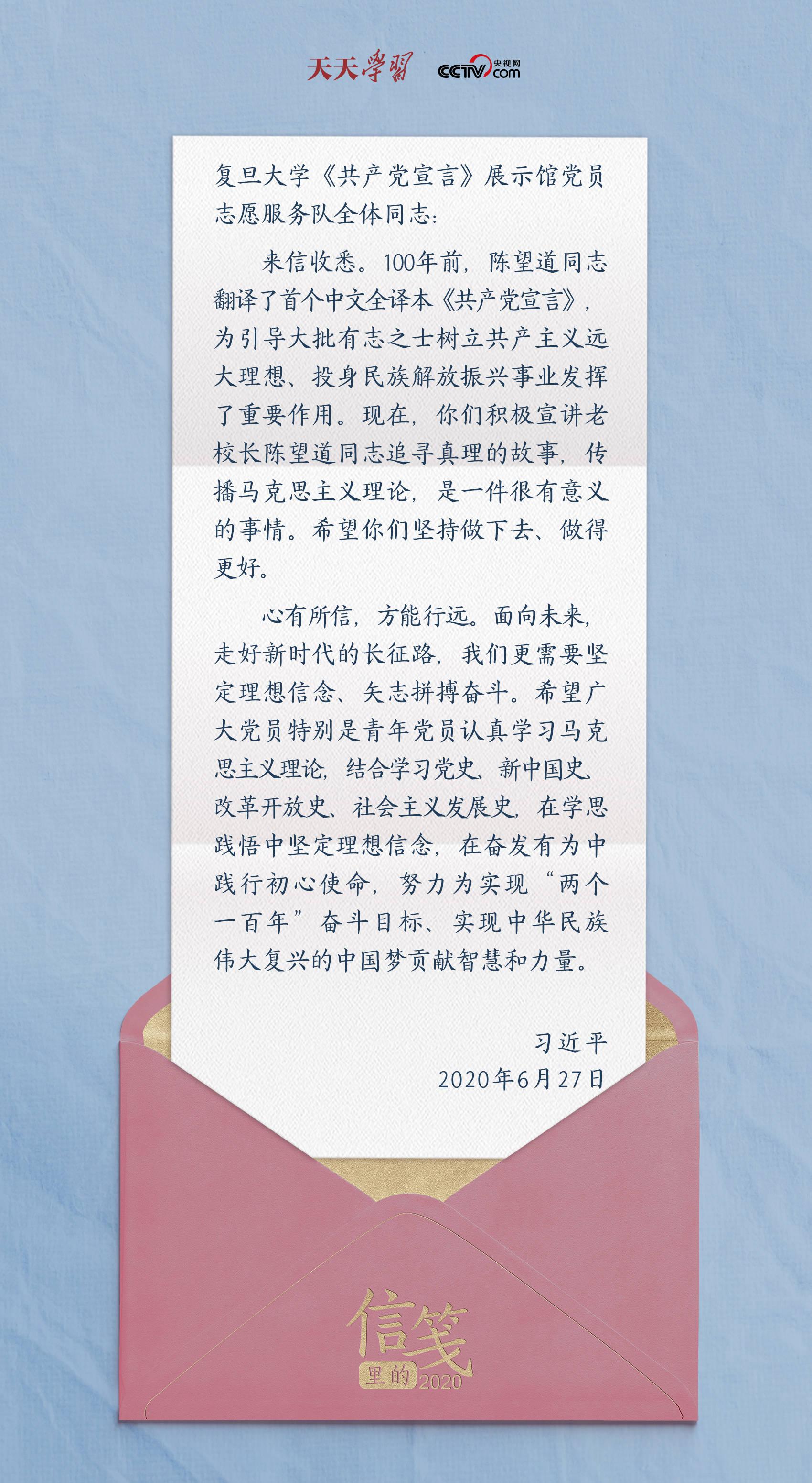 """信笺里的2020丨习近平讲述的这个故事""""星火""""相传"""