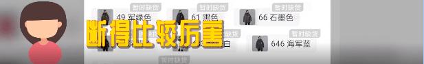 """""""加拿大鹅卖断货""""上热搜!上海还真的有一堆人在排队!羽绒服鄙视链 侬晓得伐? 爸爸 第11张"""