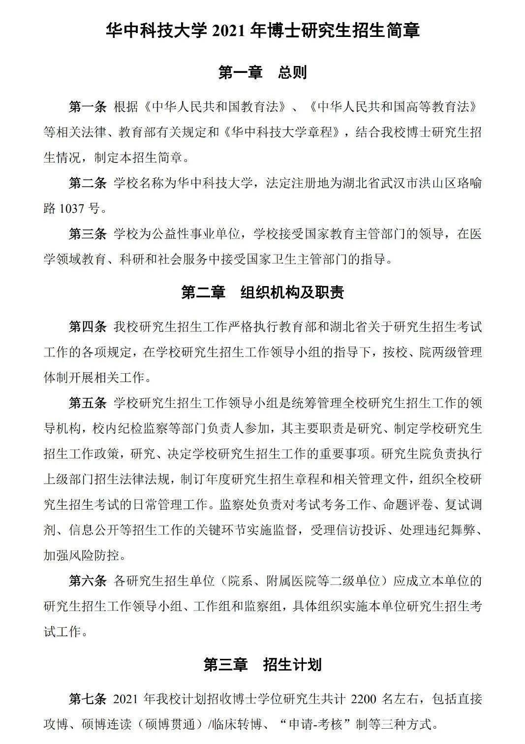 招博士生2200名,华中科技大学2021年博士生招生简章
