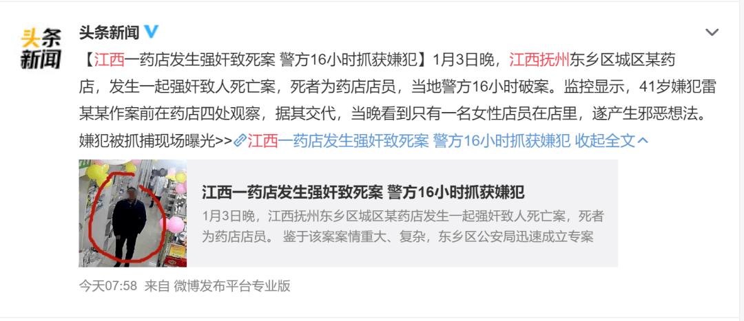 江西药店女子深夜被强暴致死,骇人原因曝光:原来恐怖故事,都是真的