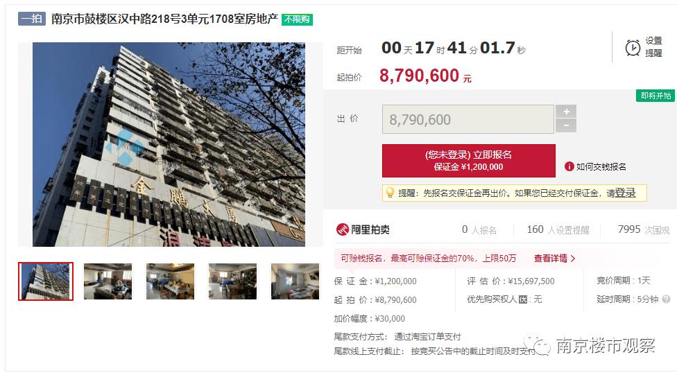 4.3万/㎡!拉小+29中,南京业主忍痛抛房…