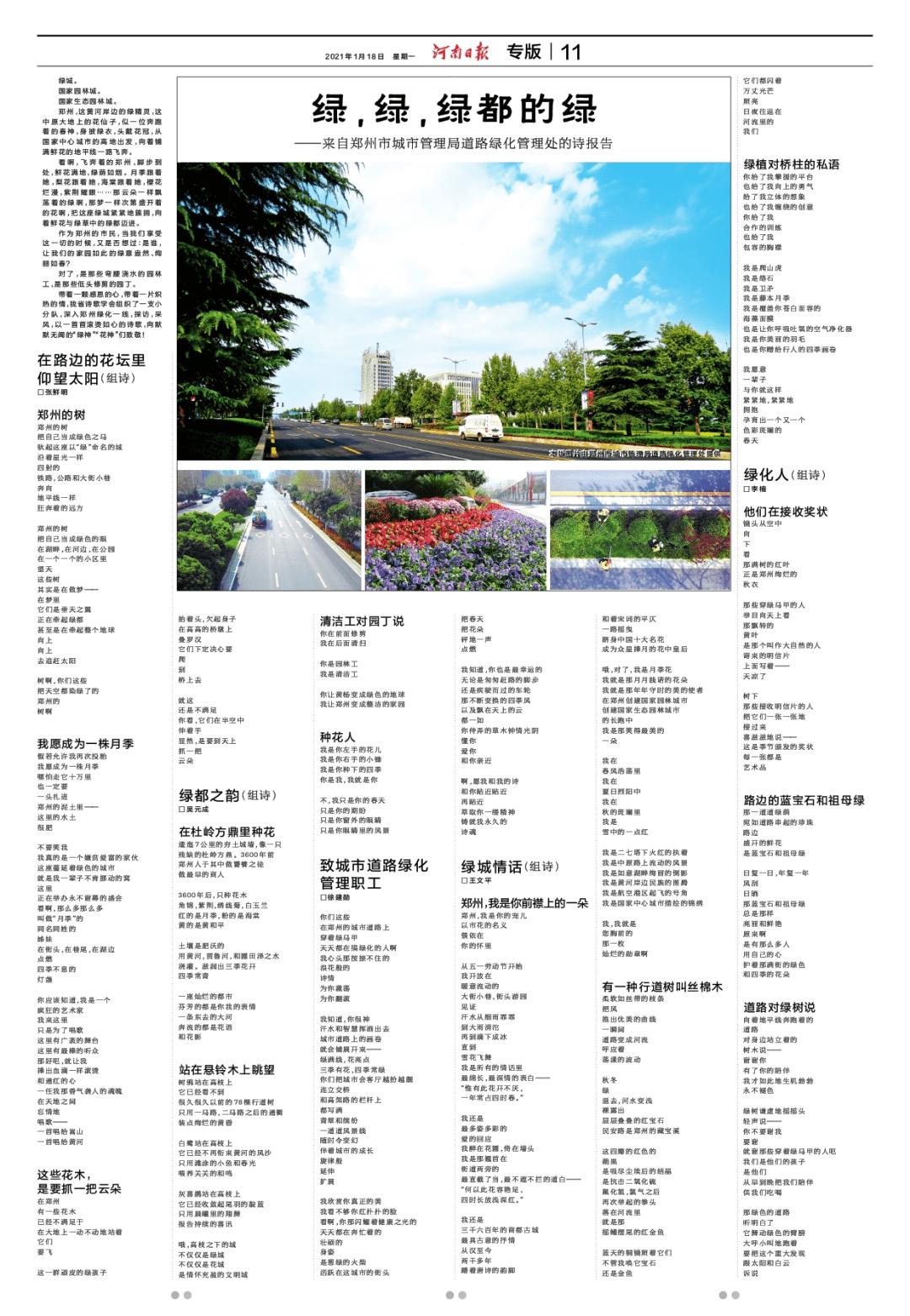 绿,绿,绿都的绿——来自郑州市城市管理局道路绿化管理处的诗报告