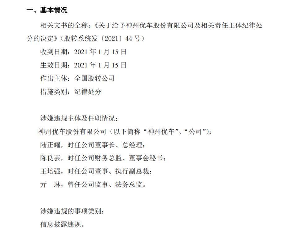 参与收购宝沃的神舟被公开谴责违规,陆被罚款