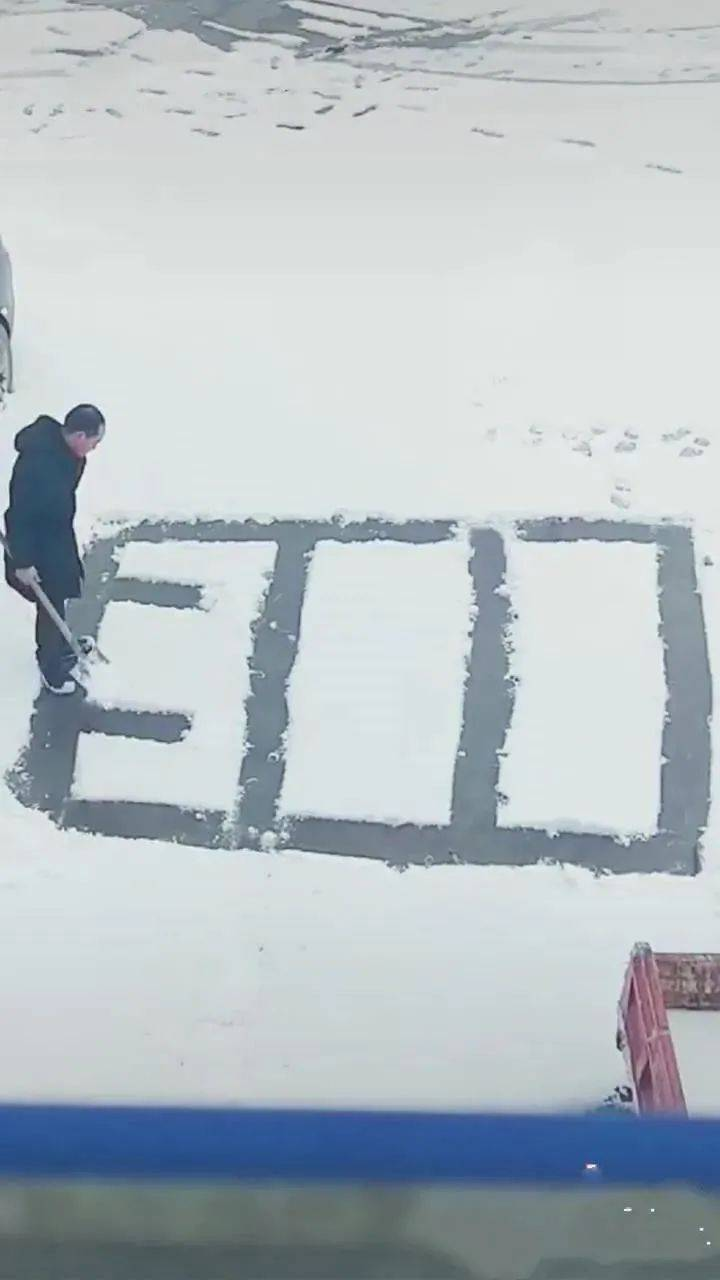 """云南:男子在雪地里""""奋战"""",辛辛苦苦弄出的""""520""""变成了""""250""""……"""