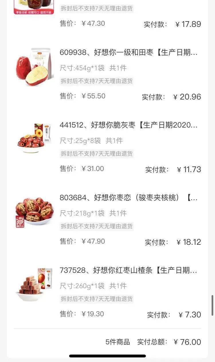 知名红枣品牌很想你,年底大有进步!当您获得优惠券时,享受300-200的折扣!