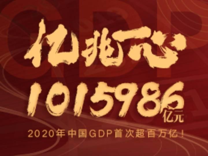 2020中国GDP首超百万亿吃_2020年中国gdp