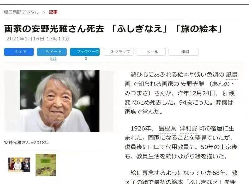 """日本""""国宝级艺术家""""安野光雅离世,天堂之旅走好!"""
