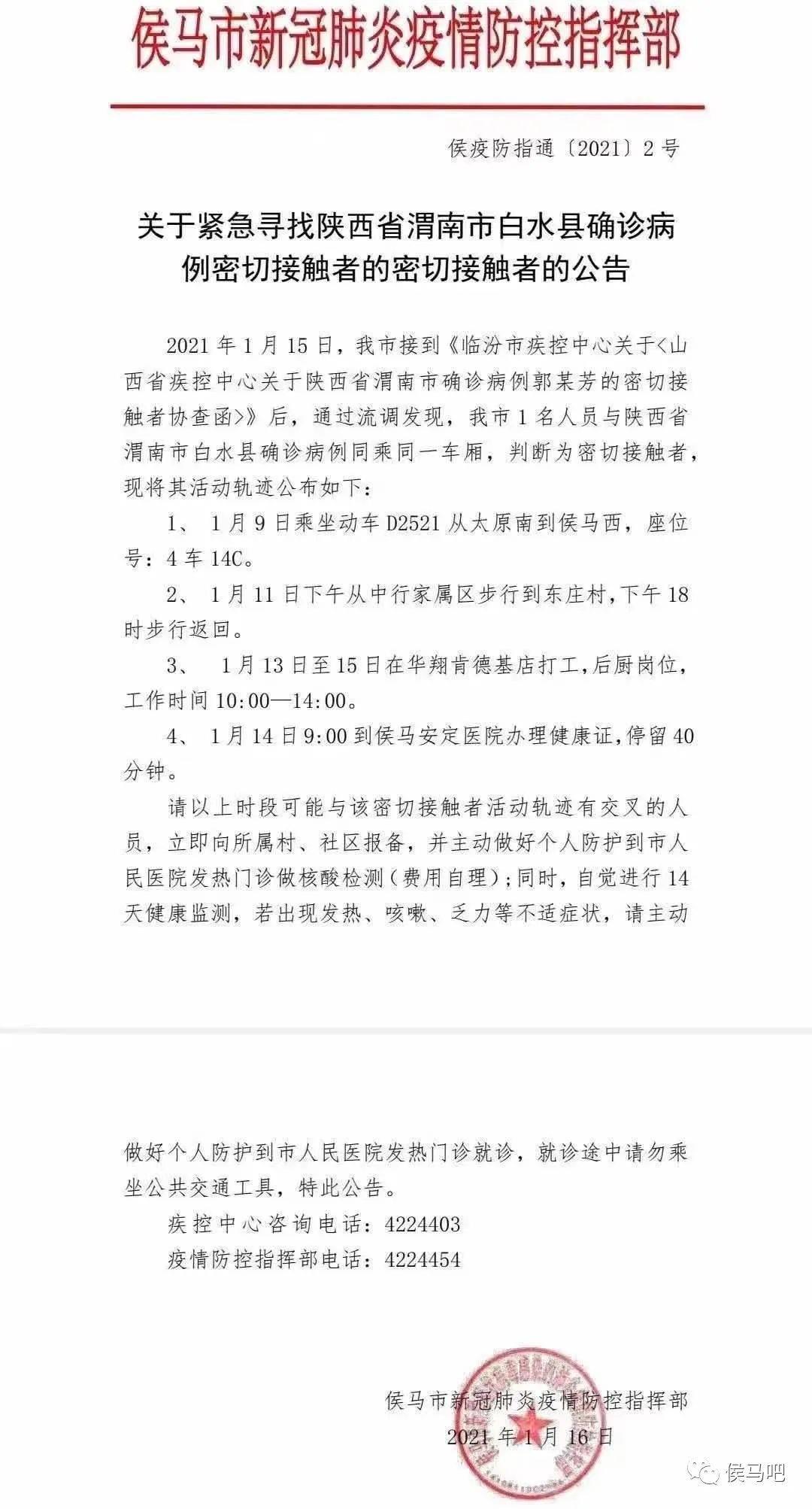 侯马人口_侯马市1名人员为陕西省确诊病例密接者!寻密切接触者!