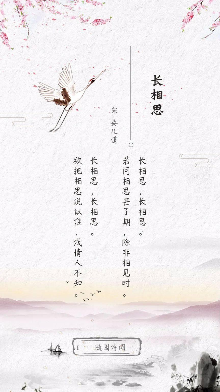 「诗词日历」晏几道:欲把相思说似谁,浅情人不知。
