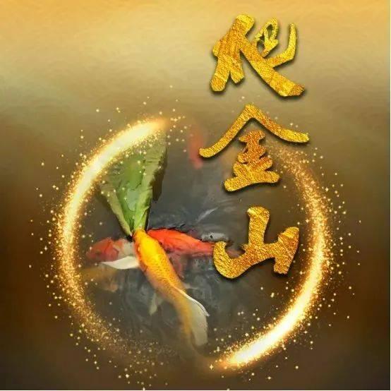 食在广州、味在番禺!《爬金山》普通话版正式上线