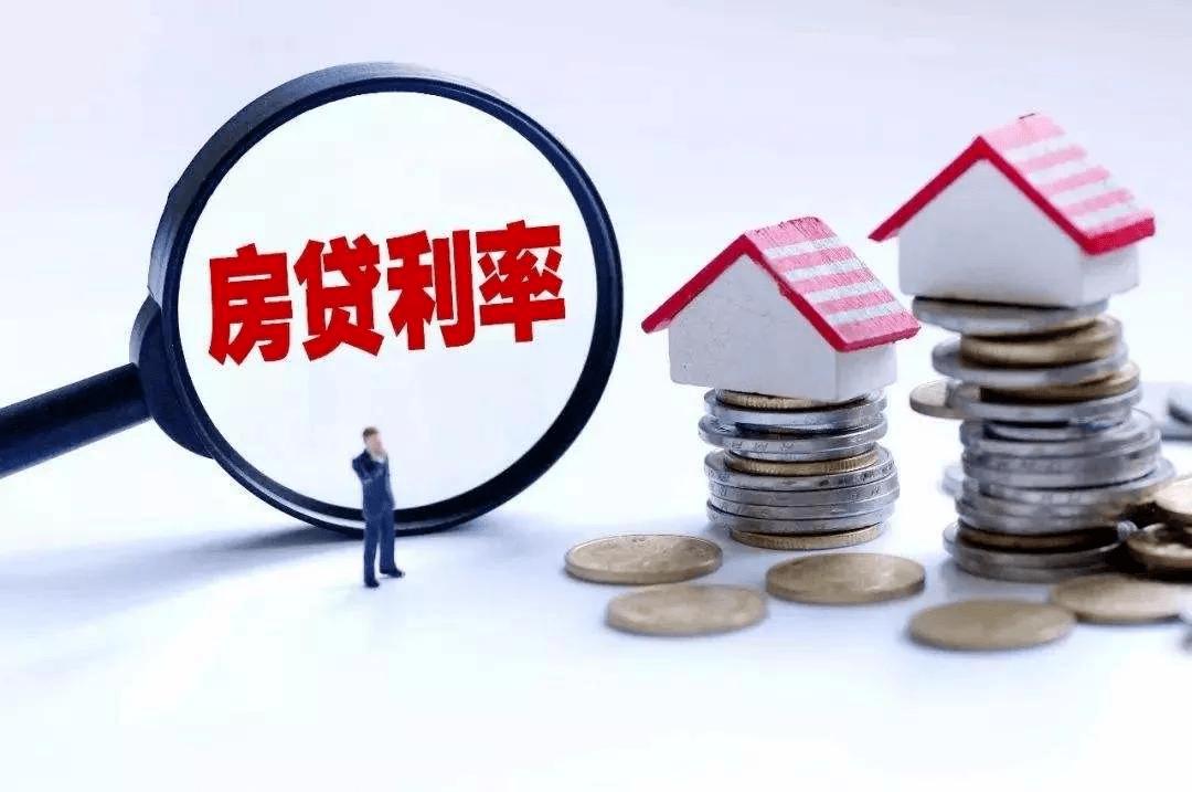 1月开始沈阳有人房贷月供变少了!为啥我的没有变化?