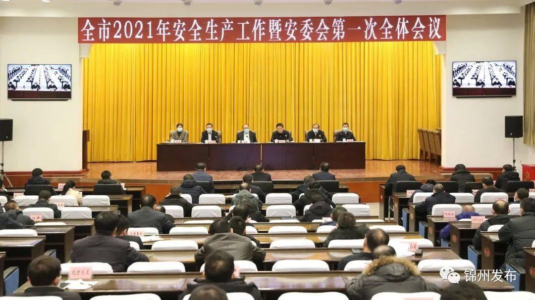 全市2021年安全生产工作暨安委会第一次全体会议召开