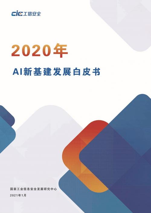 最新的《AI新基建白皮书》发布,展示百度智能云