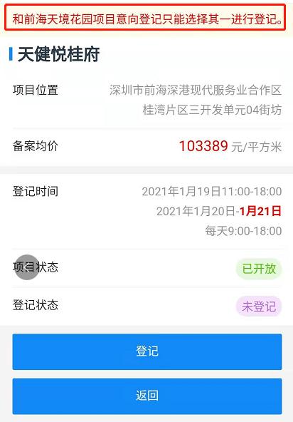 2021前海第一战!诚意金300万,龙光天健神盘打新攻略!
