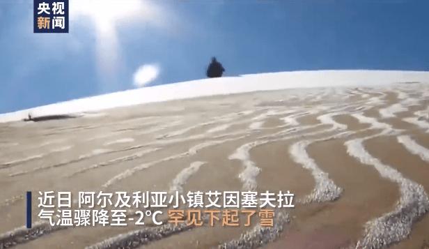 奇观!撒哈拉沙漠小镇罕见降雪
