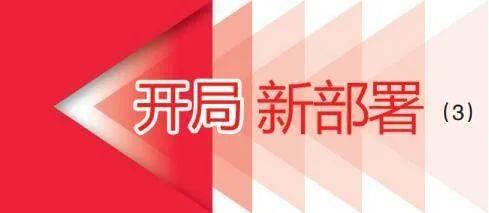 开局新部署③丨外贸企业: 发力线上开拓线下