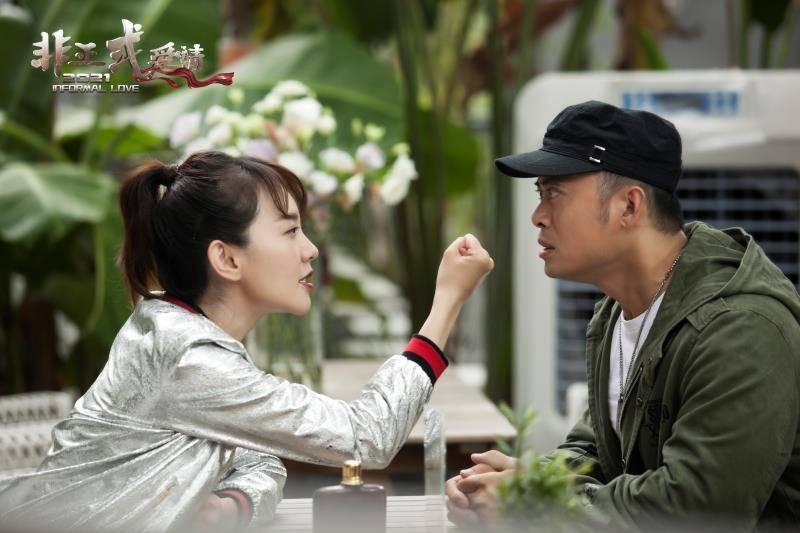 喜剧电影《非正式爱情》曝角色剧照 樊少皇孙耀琦上演5g升级爱情
