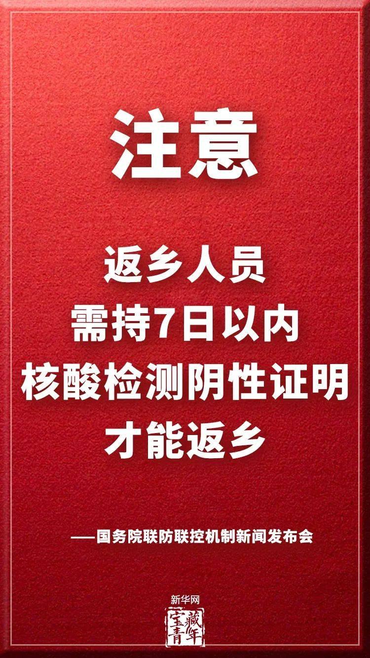 刚刚!权威发布!春节返乡人员必须持这个证明!