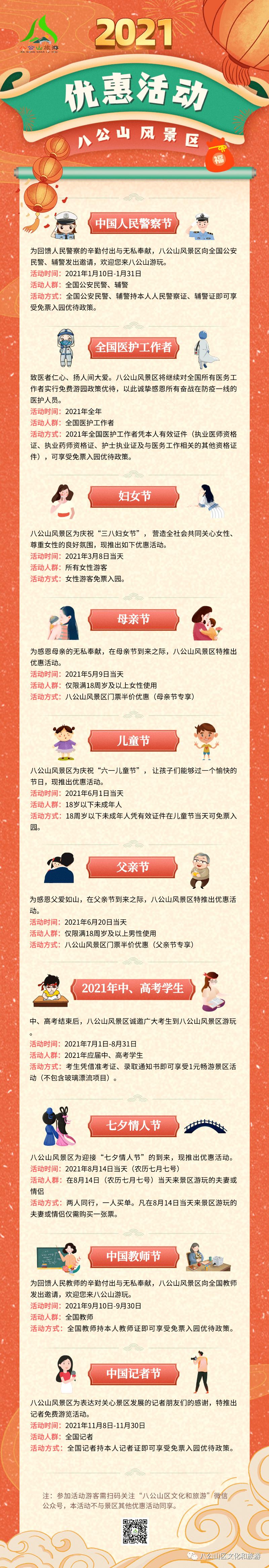 淮南八公山风景区全年优惠活动震撼来袭!