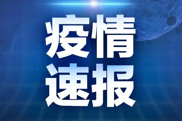 石家庄新增14例本土确诊{疫情最新消息}