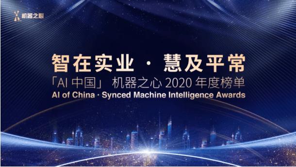 """影谱科技荣膺""""AI中国最强人工智能公司 TOP 30""""等两项大奖"""